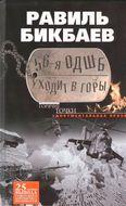 56-я ОДШБ уходит в горы. Боевой формуляр в/ч 44585