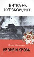 Броня и кровь. Битва на Курской дуге