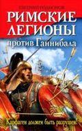 Римские легионы против Ганнибала. Карфаген должен быть разрушен!