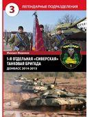 1-я отдельная «Сиверская» танковая бригада. Донбасс 2014 - 2015 гг.