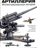 Артиллерия. Иллюстрированная история
