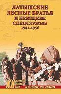 Латышские лесные братья и немецкие спецслужбы 1941—1956