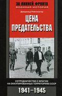 Цена предательства. Сотрудничество с врагом на оккупированных территориях СССР. 1941—1945