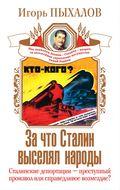 За что Сталин выселял народы. Сталинские депортации – преступный произвол или справедливое возмездие?