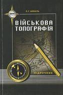 Військова топографія. Підручник