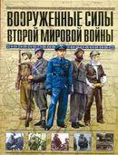 Вооруженные силы Второй мировой войны. Организация, обмундирование, знаки различия
