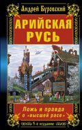 Арийская Русь. Ложь и правда о «высшей расе». 5-е издание