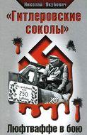 """""""Гитлеровские соколы"""". Люфтваффе в бою"""