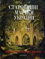 Старовинні маєтки України