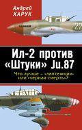 Ил-2 против «Штуки» Ju.87. Что лучше – «лаптежник» или «черная смерть»?