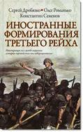 Иностранные формирования Третьего рейха