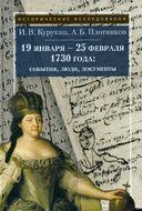 19 января - 25 февраля 1730 года. События, люди, документы