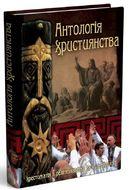 Антологія християнства. Хрестоматія з релігієзнавства та культурології