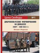 Добровольческие формирования на Донбассе (март - май 2014 г.)