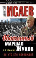 Оболганный Маршал Жуков. За что его ненавидят