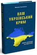 Наш український Крим. Життя українців на півострові