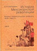 История Мексиканской революции (комплект из 3 книг)