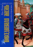 Повседневная жизнь рыцарей в Средние века