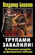 Трупами завалили! От Ржевской мясорубки до Днепровского побоища