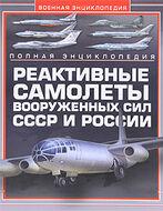 Реактивные самолеты Вооруженных Сил СССР и России. Полная энциклопедия