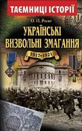 Українські визвольні змагання 1917-1921