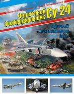 Фронтовой бомбардировщик Су-24. Ядерный «Фехтовальщик» СССР