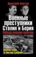 Военные преступники Сталин и Берия. Победа вопреки палачам