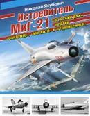 Истребитель МиГ-21. «Русский дух» против «фантомов», «миражей» и «громовержцев»