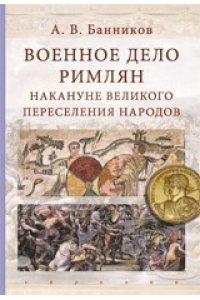 Военное дело римлян накануне великого переселения народов