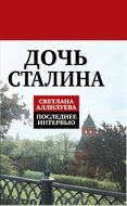 Дочь Сталина. Последнее интервью
