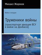 Труженики войны (транспортная авиация ВСУ в войне на Донбассе)