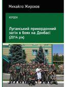 Луганський прикордонний загін в боях на Донбасі (2014 рік)