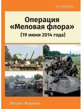 "Операция ""Меловая флора"" (19 июня 2014 года)"