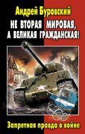 Не Вторая Мировая, а Великая Гражданская! Запретная правда о войне