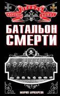 Батальон смерти