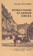 Прибуткові будинки Києва