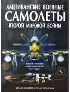 Американские военные самолеты Второй мировой войны (1939-1945 гг.)