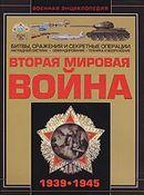Вторая мировая война. 1939-1945