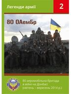 80 аеромобільна бригада в війні на Донбасі (квітень-вересень 2014 р.)