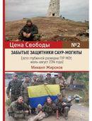 Забытые защитники Саур-могилы (рота глубинной разведки ГУР МОУ, июль-август 2014 года)