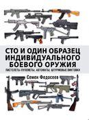 Сто и один образец индивидуального боевого оружия. Пистолеты-пулеметы, автоматы, штурмовые винтовки