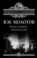 Враги Сталина – враги России