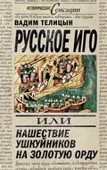 Русское иго, или Нашествие ушкуйников на Золотую орду