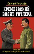 Кремлевский визит Гитлера. Почему не удалось предотвратить войну?