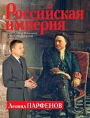Российская империя: Петр I; Анна Иоанновна; Елизавета Петровна