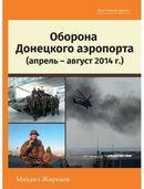 Оборона Донецкого Аэропорта (АПРЕЛЬ-АВГУСТ 2014 Г.)