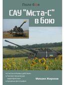 """САУ """"МСТА-С"""" в бою"""