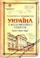 Україна у вогні минулого століття. Постаті. Факти. Версії