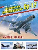 Истребитель-бомбардировщик Су-17. Убийца «духов»