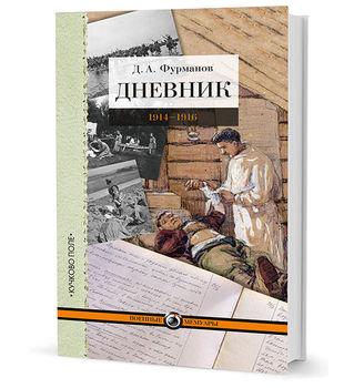 Дневник. 1914–1916